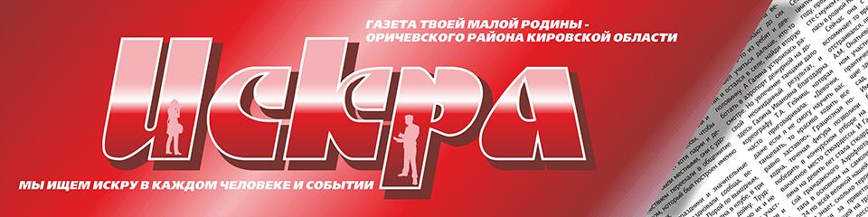 """КОГАУ """"Издательский дом """"Искра"""""""